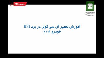 آموزش تعمیرات ECU - آموزش تعمیرات برد BSI 206
