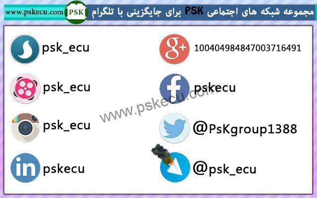 شبکه های اجتماعی آموزش تعمیرات ecu