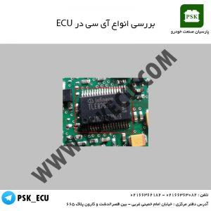 آموزش تعمیرات ecu - بررسی انواع آی سی در ECU