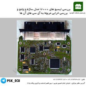 آموزش تعمیرات ecu - بررسی ایسیو های S2000 مدل ساژم و ولئو و