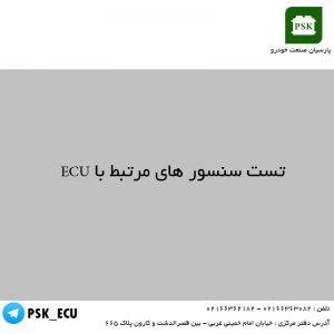 آموزش تعمیرات ecu - تست سنسور های ecu