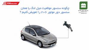 آموزش ecu - تعویض سنسور دور موتور 206 - تعویض سنسور میل لنگ 206