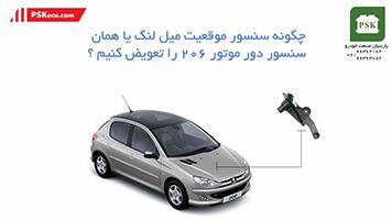 آموزش ecu و سنسورها : تعویض سنسور دور موتور ۲۰۶ | تعویض سنسور میل لنگ ۲۰۶