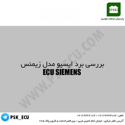 آموزش ایسیو – بررسی برد ایسیو مدل زیمنس – ECU SIEMENS
