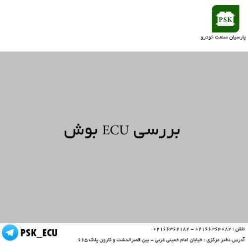آموزش تعمیرات ECU - بررسی ECU بوش - ECU BOSCH