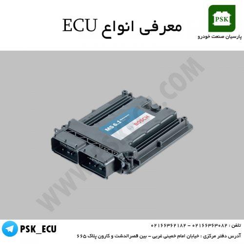 آموزش تعمیرات ecu : معرفی انواع ECU به صورت خلاصه