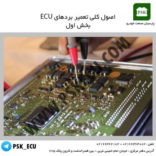 آموزش تعمیرات ecu : اصول کلی تعمیر بردهای ecu - بخش اول