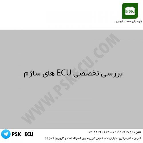 آموزش تعمیرات ecu - بررسی تخصصی ECU های ساژم