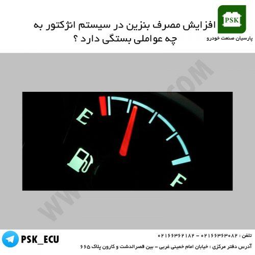 آموزش تعمیرات ecu خودرو - افزایش مصرف بنزین در سیستم انژکتور به چه عواملی بستگی دارد ؟