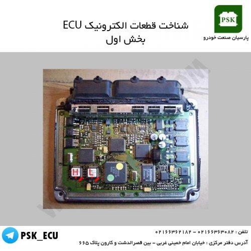 آموزش تعمیرات ecu : قطعات الکترونیک ecu – بخش 1