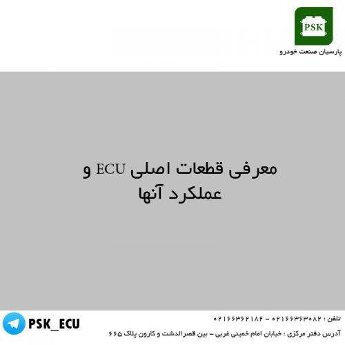 آموزش ecu - معرفی قطعات اصلی ecu و عملکرد آنها