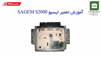 آموزش تعمیر ecu - آموزش تعمیر ایسیو sagem s 2000