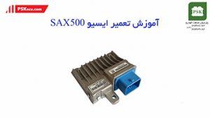 آموزش تعمیرات ecu - آموزش تعمیر ایسیو sax 500