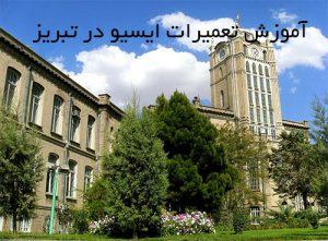 آموزش تعمیرات ایسیو در تبریز