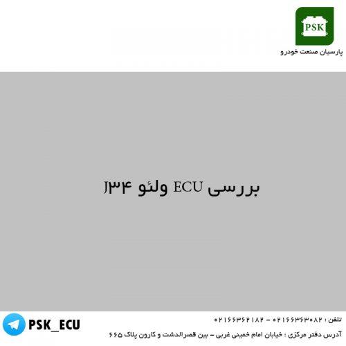 آموزش تعمیرات ECU - بررسی ECU ولئو J34
