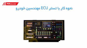 آموزش تعمیرات ای سی یو - آموزش کار با تستر ای سی یو مهندسین خودرو