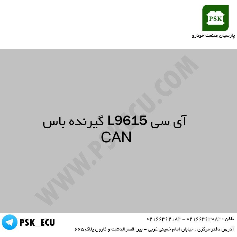 آموزش تعمیرات ای سی یو – آی سی L9615 گیرنده باس CAN