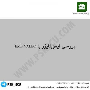 آموزش تعمیرات خودرو - بررسی ایموبلایزر با EMS VALEO