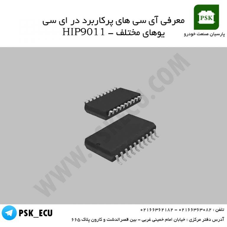 معرفی آی سی های پرکاربرد در ای سی یوهای مختلف - HIP9011