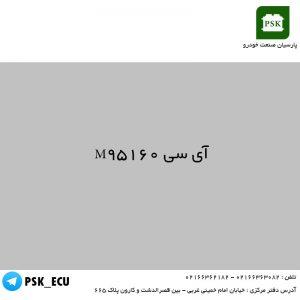 آموزش ای سی یو - آی سی M95160
