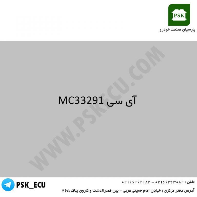 آموزش تعمیرات ای سی یو - آی سی MC33291