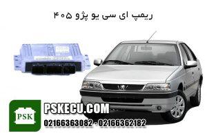 ریمپ ای سی یو ۴۰۵ - ریمپ ECU پژو ۴۰۵ - کاهش مصرف سوخت ۴۰۵ - افزایش شتاب ۴۰۵