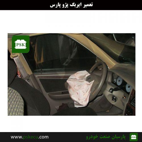 تعمیر ایربگ پژو پارس - تعمیر ایربگ پژو پرشیا - تعمیر airbag پژو پارس