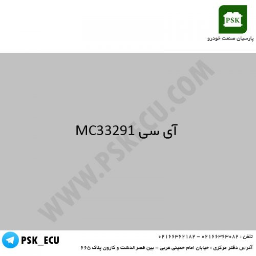 آموزش تعمیرات ای سی یو – آی سی MC33291