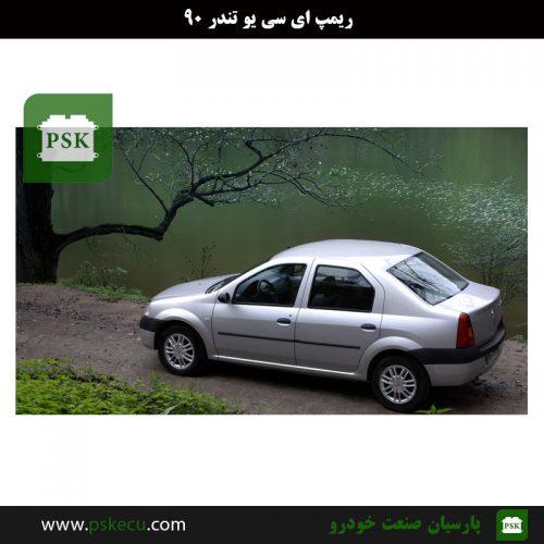 ریمپ ECU تندر ۹۰ - ریمپ ای سی یو ال ۹۰ - افزایش توان موتور و کاهش مصرف سوخت ال ۹۰