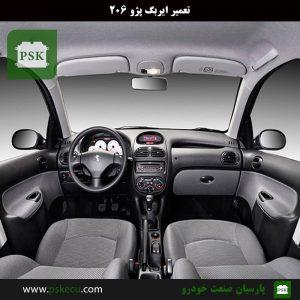 تعمیر ایربگ 206 - تعمیر airbag 206