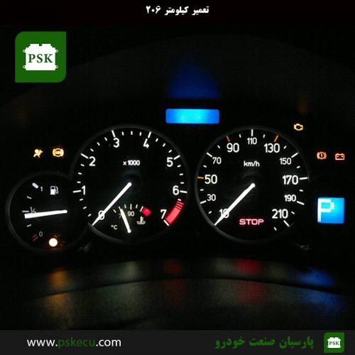 تعمیر کیلومتر 206 - تصحیح کیلومتر 206 - تعمیر کیلومتر پژو 206