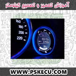 آموزش تعمیر کیلومتر - آموزش تصحیح کیلومتر
