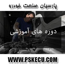 دوره های آموزشی پارسیان صنعت خودرو