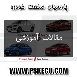 مقالات آموزشی پارسیان صنعت خودرو