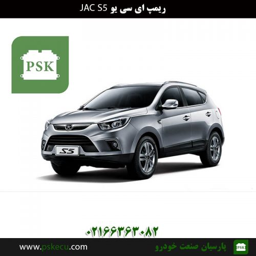 ریمپ ECU JAC S5 | ریمپ ای سی یو جک اس ۵ | ریمپ ایسیو JAC S5