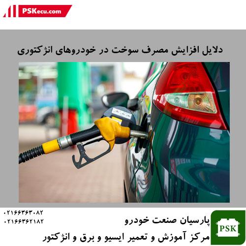 آموزش ایسیو - افزایش مصرف بنزین در سیستم انژکتور به چه عواملی بستگی دارد ؟