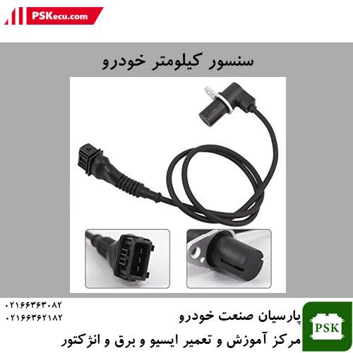 آموزش تعمیرات ای سی یو - سنسور کیلومتر ( سرعت ) خودرو camshaft position sensor – CPS
