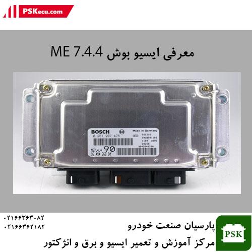 آموزش تعمیرات ای سی یو – معرفی ای سی یو بوش ME7.4.4