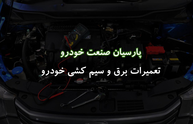 تعمیر برق خودرو - تعمیر سیم کشی خودرو - تعویض سیم کشی خودرو