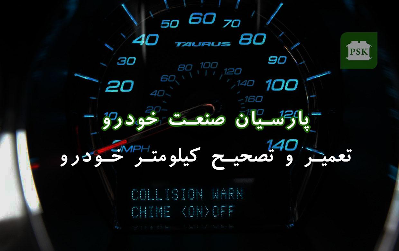 تعمیر کیلومتر خودرو - تصحیح کیلومتر خودرو