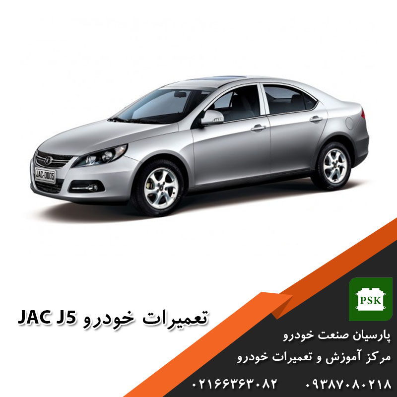 تعمیرگاه jac j5 - تعمیر jac j5 - تعمیرگاه خودرو