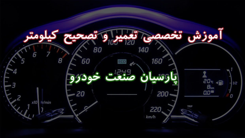 آموزش تعمیر کیلومتر - آموزش تصحیح کیلومتر - آموزش تعمیرات کیلومتر