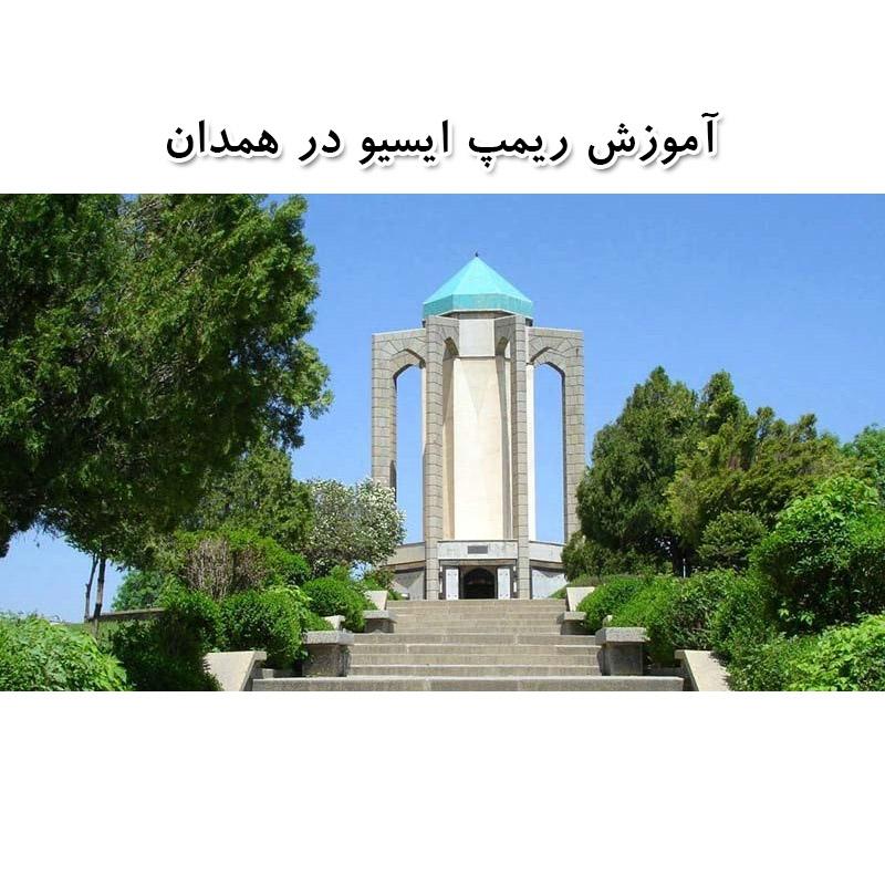 آموزش ریمپ ای سی یو در همدان – دوره ریمپ ECU در همدان