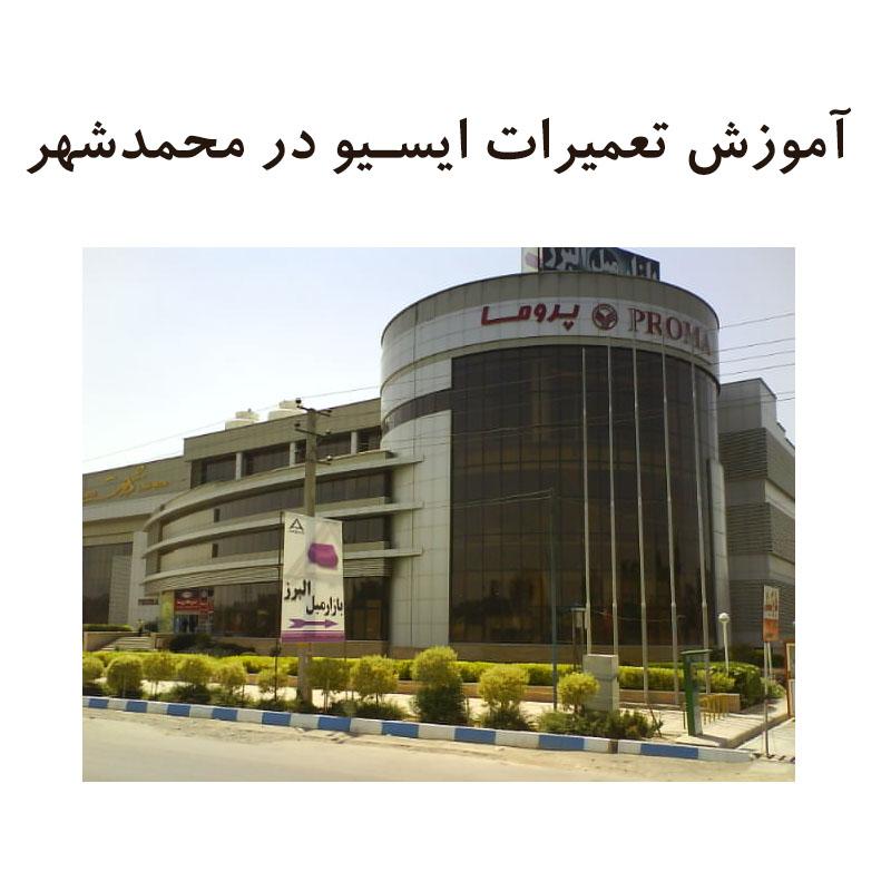 آموزش تعمیرات ای سی یو در محمدشهر - دوره تعمیرات ECU ایسیو در محمدشهر