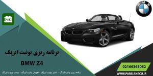 برنامه ریزی یونیت ایربگ بی ام و زد ۴ - تعویض ایربگ - تعمیر یونیت ایربگ - ریست ایربگ BMW Z4