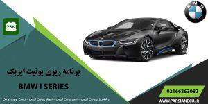 برنامه ریزی یونیت ایربگ بی ام و سری آی - تعویض ایربگ - تعمیر یونیت ایربگ - ریست ایربگ BMW SERIES I