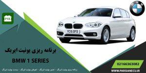 برنامه ریزی یونیت ایربگ بی ام و سری ۱ - تعویض ایربگ - تعمیر یونیت ایربگ - ریست ایربگ BMW SERIES 1