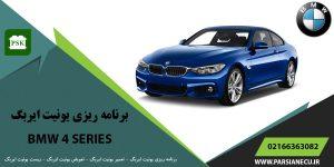 برنامه ریزی یونیت ایربگ بی ام و سری ۴ - تعویض ایربگ - تعمیر یونیت ایربگ - ریست ایربگ BMW SERIES 4