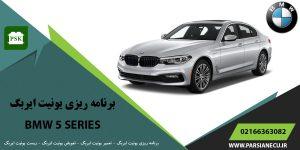 برنامه ریزی یونیت ایربگ بی ام و سری ۵ - تعویض ایربگ - تعمیر یونیت ایربگ - ریست ایربگ BMW SERIES 5