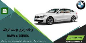 برنامه ریزی یونیت ایربگ بی ام و سری ۶ - تعویض ایربگ - تعمیر یونیت ایربگ - ریست ایربگ BMW SERIES 6